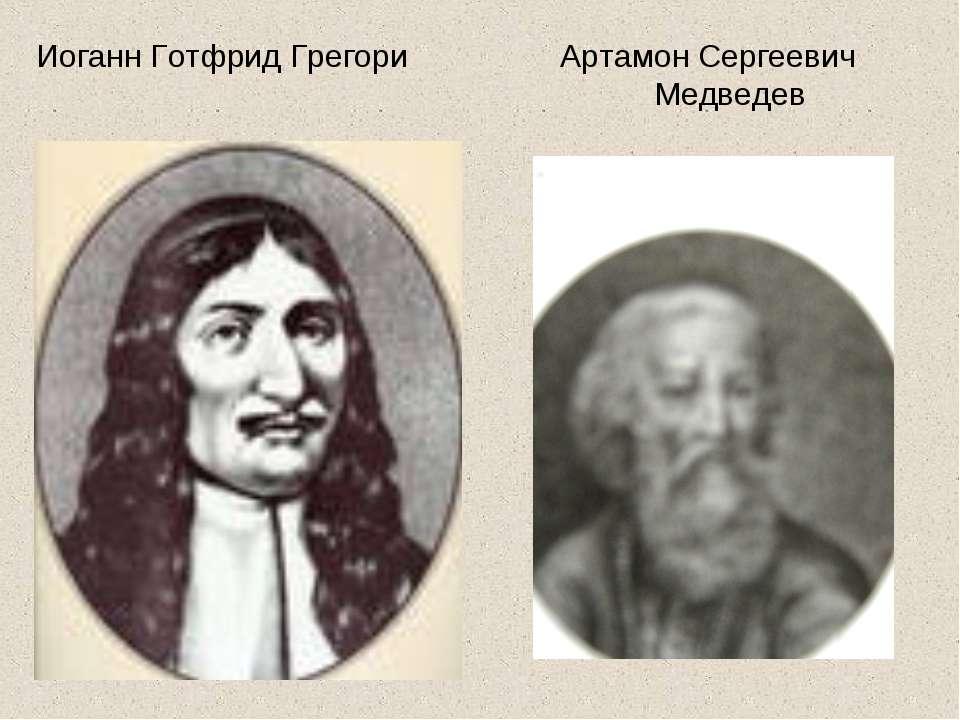 Иоганн Готфрид Грегори Артамон Сергеевич Медведев