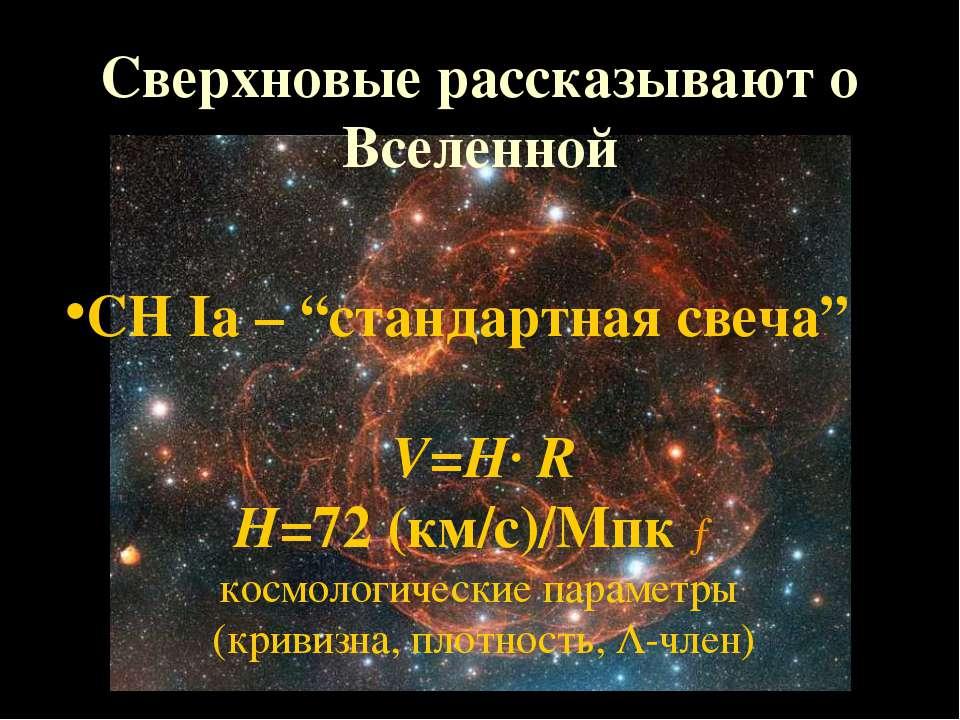 """Сверхновые рассказывают о Вселенной СН Iа – """"стандартная свеча"""" V=H· R H=72 (..."""