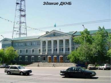 Здание ДКНБ