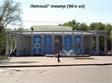 """Летний"""" театр (90-е гг)"""