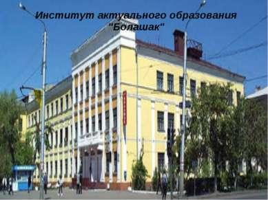 """Институт актуального образования """"Болашак"""""""