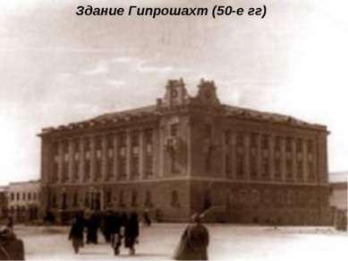 Здание Гипрошахт (50-е гг)