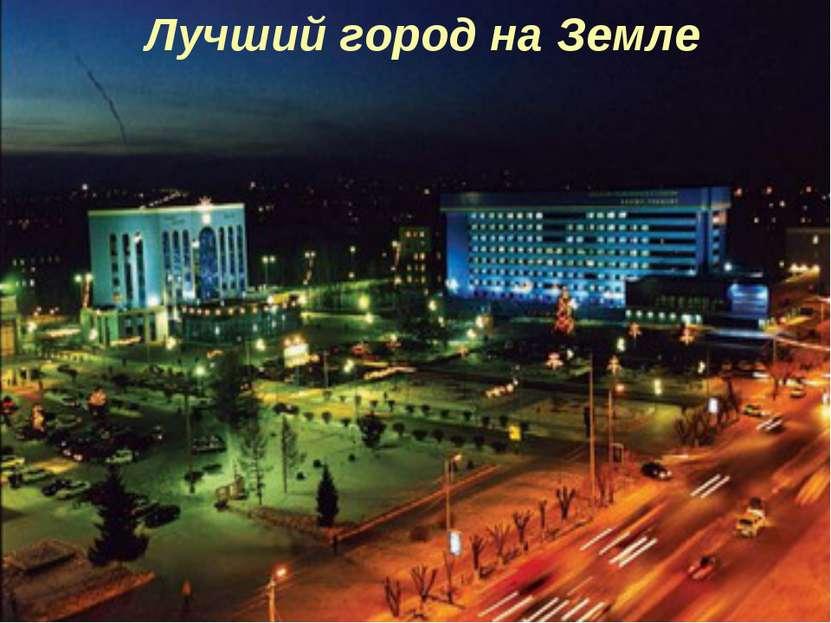 Лучший город на Земле