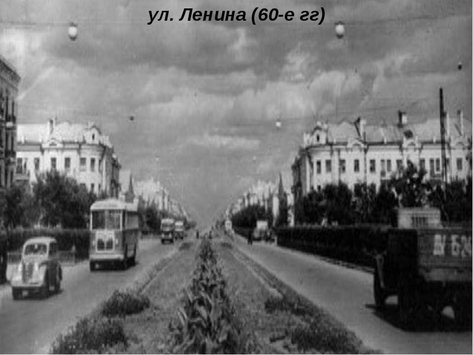 ул. Ленина (60-е гг)