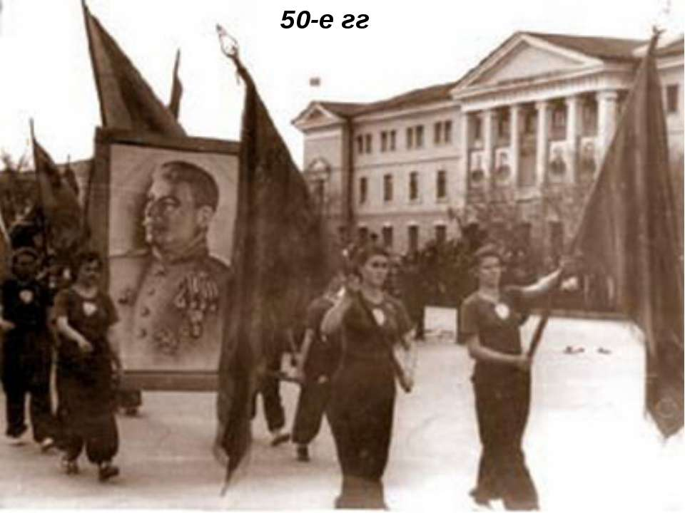 50-е гг