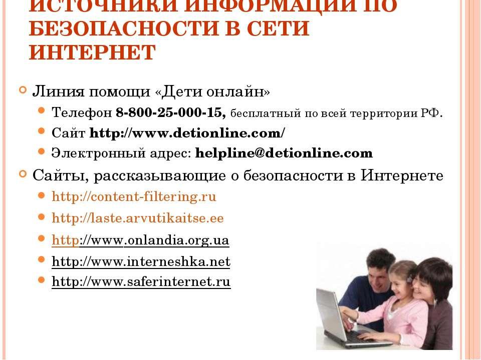 ИСТОЧНИКИ ИНФОРМАЦИИ ПО БЕЗОПАСНОСТИ В СЕТИ ИНТЕРНЕТ Линия помощи «Дети онлай...