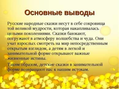 Основные выводы Русские народные сказки несут в себе сокровища той великой му...