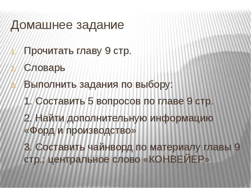 Домашнее задание Прочитать главу 9 стр. Словарь Выполнить задания по выбору: ...