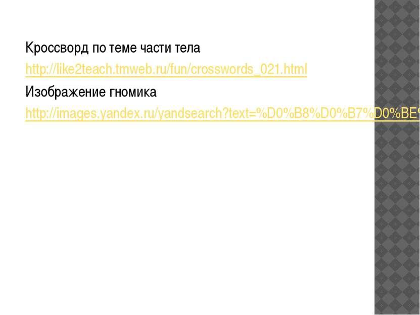 Кроссворд по теме части тела http://like2teach.tmweb.ru/fun/crosswords_021.ht...