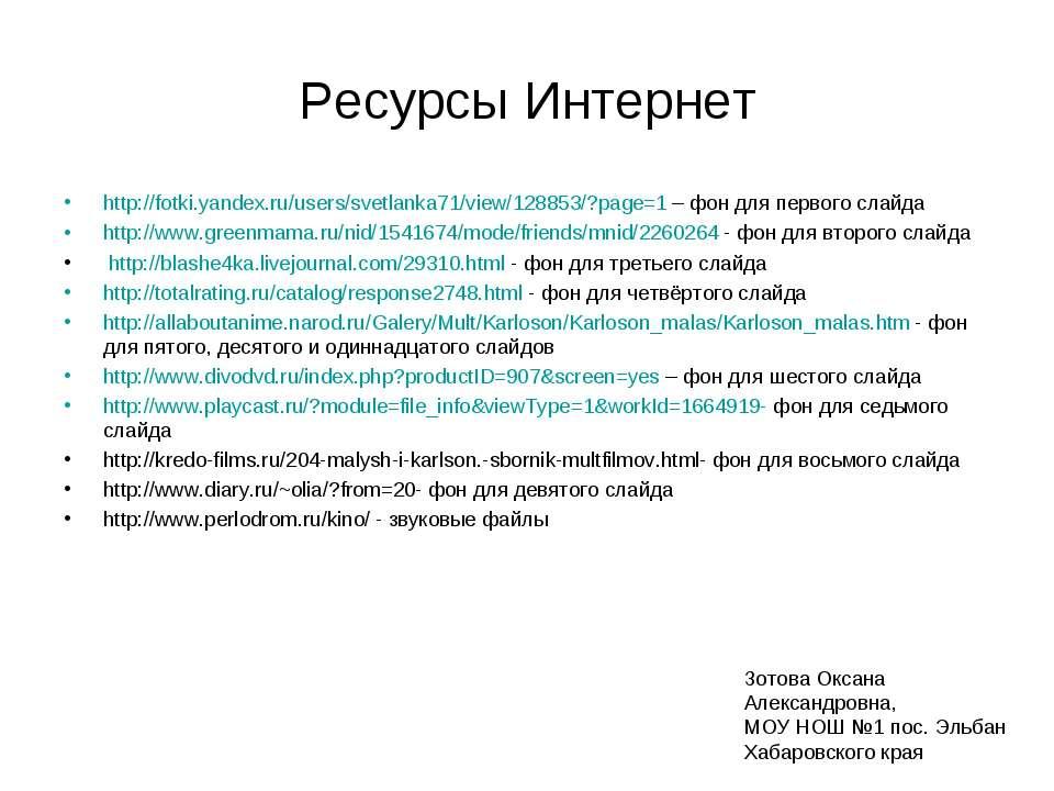Ресурсы Интернет http://fotki.yandex.ru/users/svetlanka71/view/128853/?page=1...