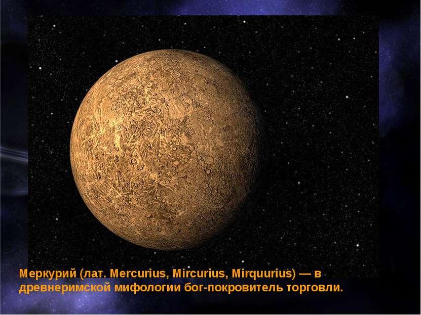 Меркурий (лат. Mercurius, Mircurius, Mirquurius) — в древнеримской мифологии ...