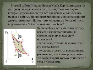 Карно собрал все известные к тому времени свойства теплоты, и скомпоновал их ...