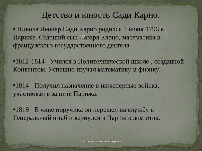 Детство и юность Сади Карно. Никола Леонар Сади Карно родился 1 июня 1796 в П...