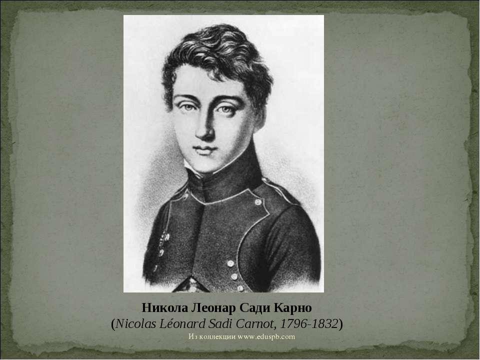 Никола Леонар Сади Карно (Nicolas Léonard Sadi Carnot, 1796-1832) Из коллекци...