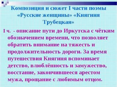 Композиция и сюжет I части поэмы «Русские женщины» «Княгиня Трубецкая» I ч. -...