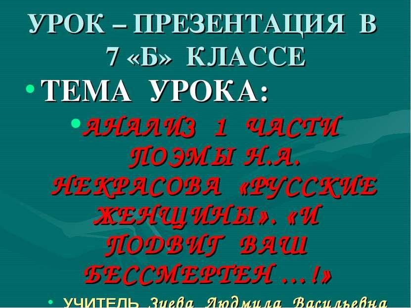 Поэма русские женщины скачать fb2