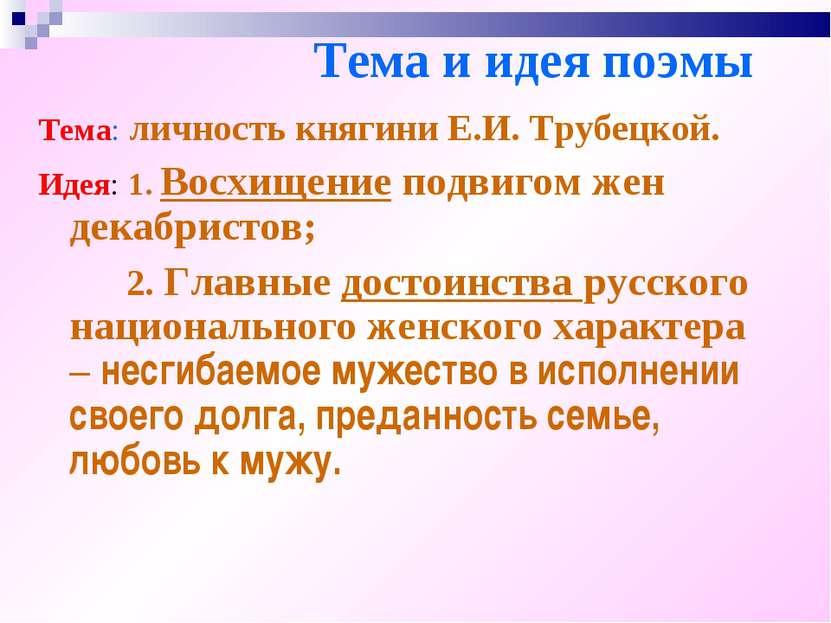 Тема и идея поэмы Тема: личность княгини Е.И. Трубецкой. Идея: 1. Восхищение ...