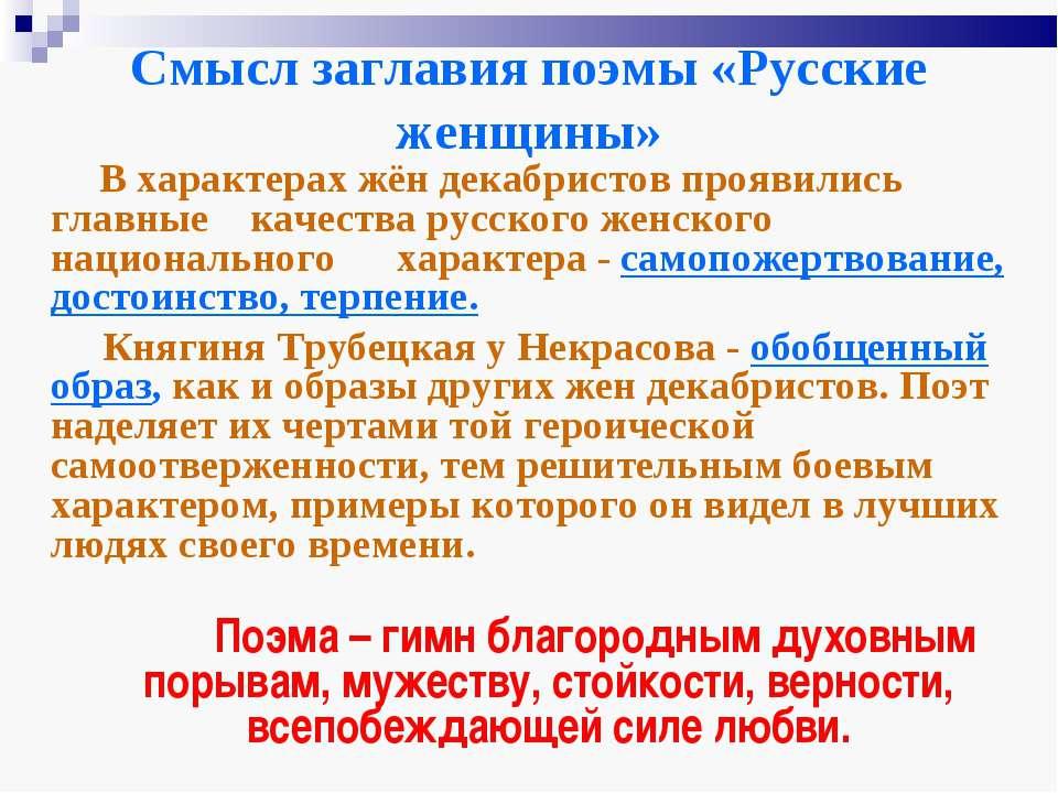 Смысл заглавия поэмы «Русские женщины» В характерах жён декабристов проявилис...