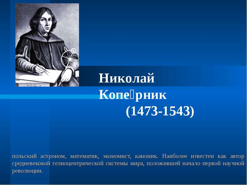 a biography of nicolaus copernicus an important person in the history of astronomy Nicolaus copernicus was born heliocentric or sun-centered astronomy copernicus' observations of the galileo became the first person to study the.