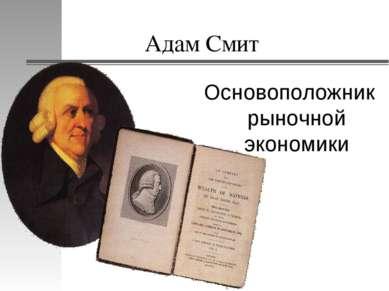 Адам Смит Основоположник рыночной экономики