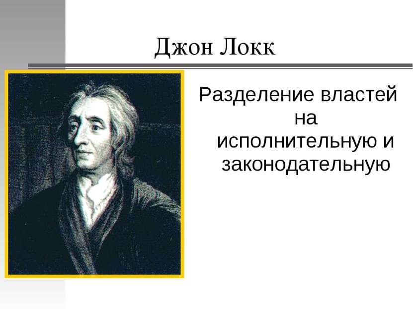 Джон Локк Разделение властей на исполнительную и законодательную