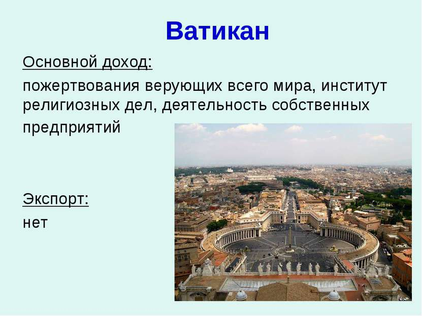 Ватикан Основной доход: пожертвования верующих всего мира, институт религиозн...