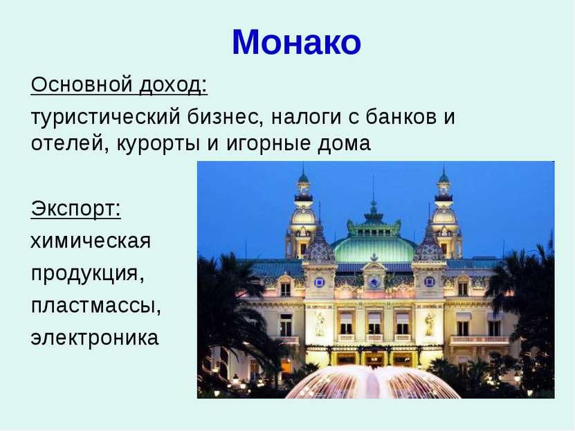Монако Основной доход: туристический бизнес, налоги с банков и отелей, курорт...