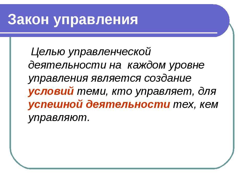 Закон управления Целью управленческой деятельности на каждом уровне управлени...
