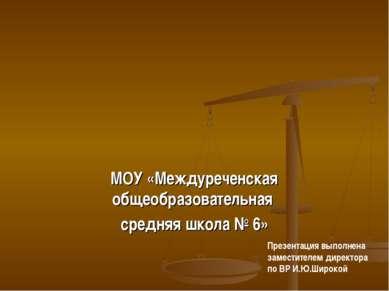 МОУ «Междуреченская общеобразовательная средняя школа № 6» Презентация выполн...