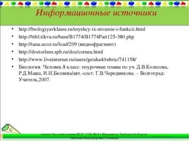 Информационные источники http://biologiyavklasse.ru/myshcy-ix-stroenie-i-funk...