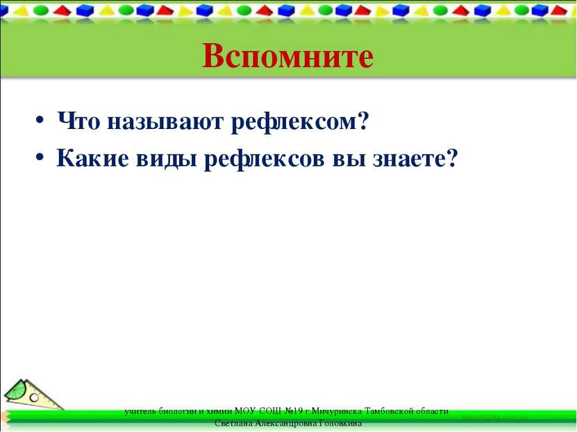 Вспомните Что называют рефлексом? Какие виды рефлексов вы знаете? учитель био...