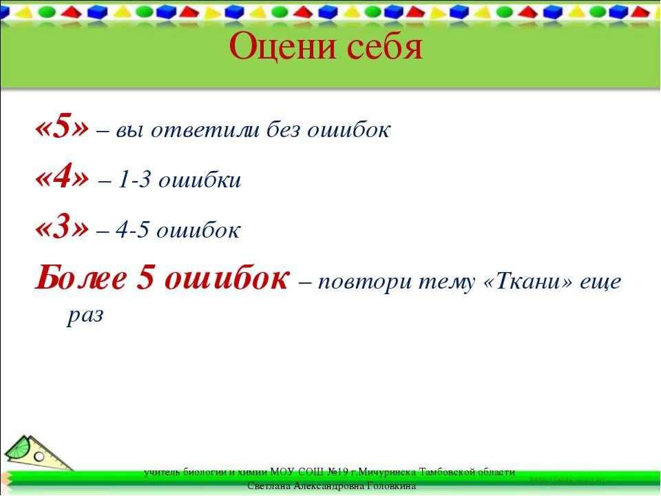 Оцени себя «5» – вы ответили без ошибок «4» – 1-3 ошибки «3» – 4-5 ошибок Бол...