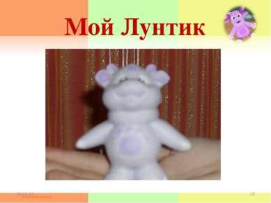 Мой Лунтик * *