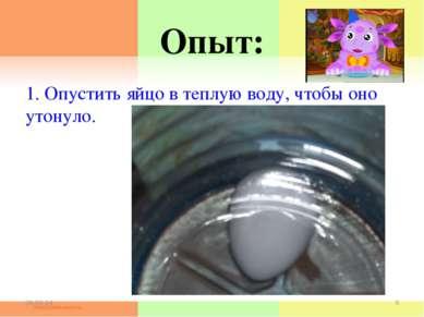 Опыт: 1. Опустить яйцо в теплую воду, чтобы оно утонуло. * *