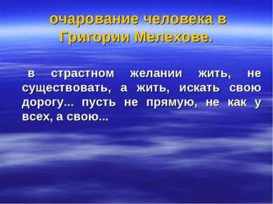 очарование человека в Григории Мелехове. в страстном желании жить, не существ...