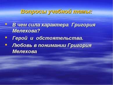 Вопросы учебной темы: В чем сила характера Григория Мелехова? Герой и обстоят...