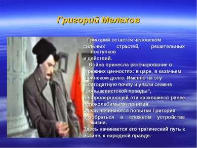 Григорий Мелехов Григорий остается человеком сильных страстей, решительных по...