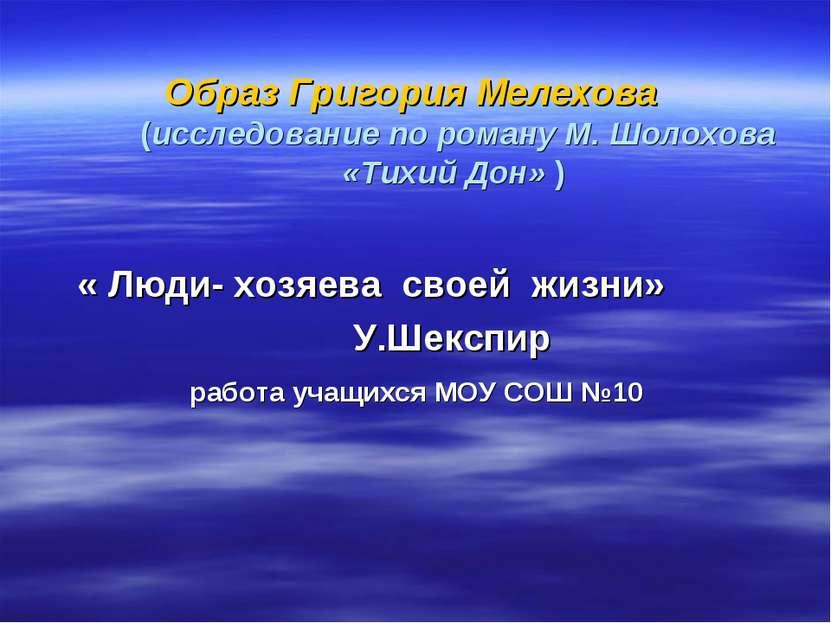 Образ Григория Мелехова (исследование по роману М. Шолохова «Тихий Дон» ) « Л...