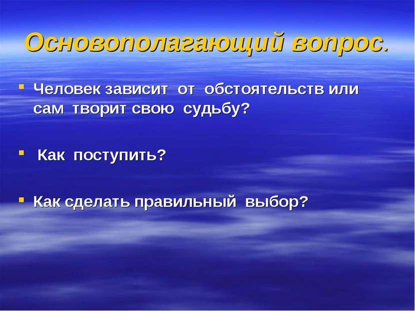 Основополагающий вопрос. Человек зависит от обстоятельств или сам творит свою...