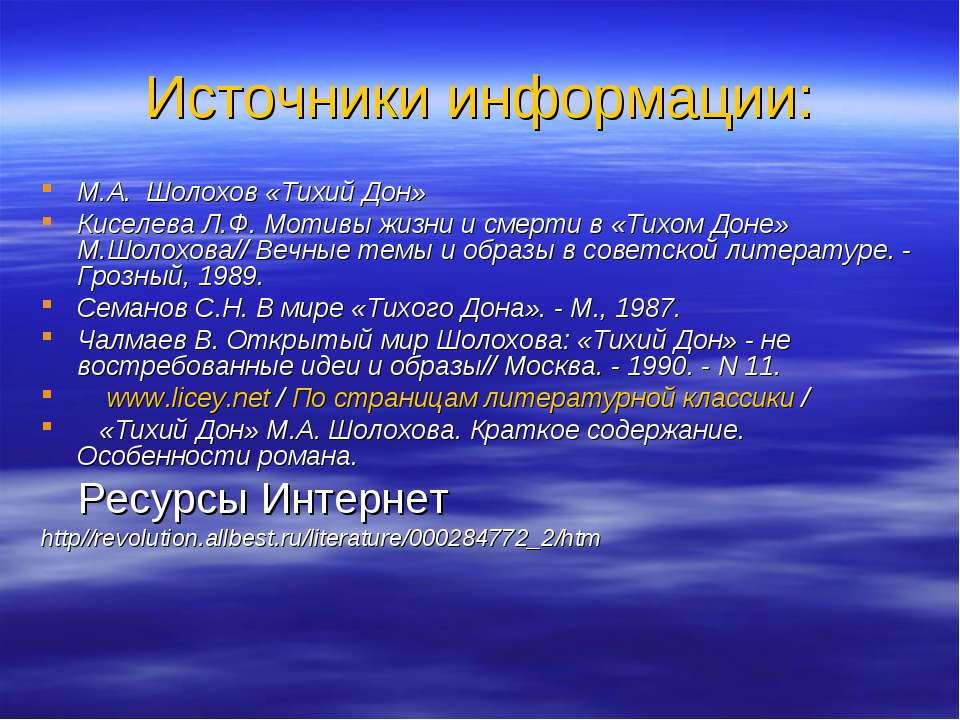 Источники информации: М.А. Шолохов «Тихий Дон» Киселева Л.Ф. Мотивы жизни и с...