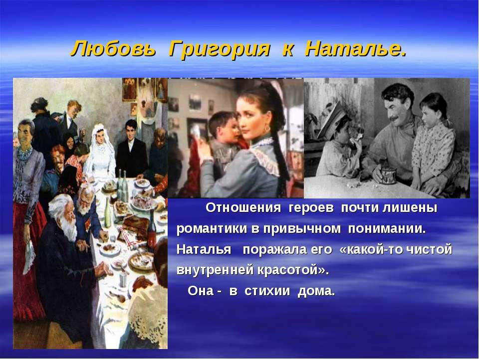 Любовь Григория к Наталье. Отношения героев почти лишены романтики в привычно...
