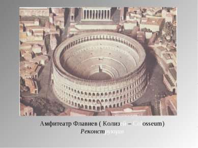 Амфитеатр Флавиев ( Колизей – Colosseum) Реконструкция