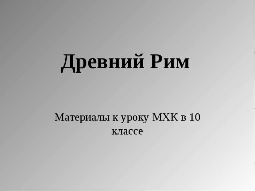 Древний Рим Материалы к уроку МХК в 10 классе