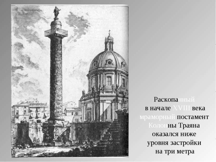 Раскопанный в начале XVIII века мраморный постамент Колонны Траяна оказался н...