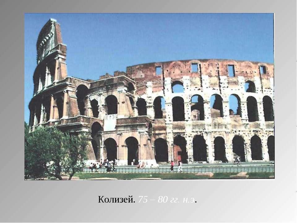 Колизей. 75 – 80 гг. н.э.