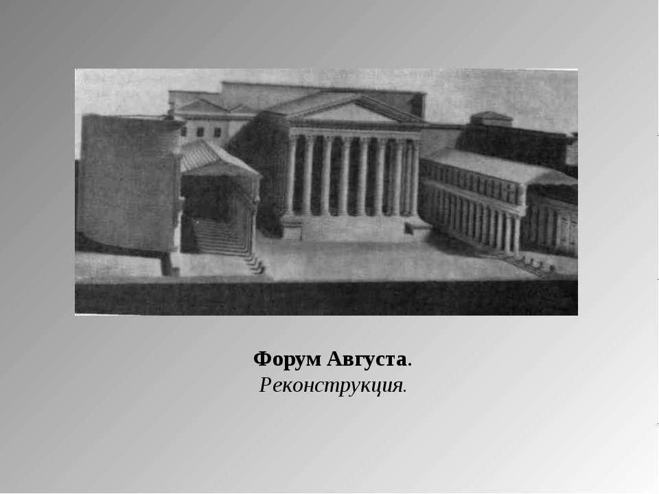 Форум Августа. Реконструкция.