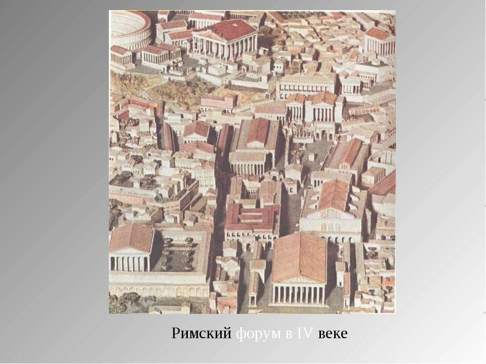 Римский форум в IV веке