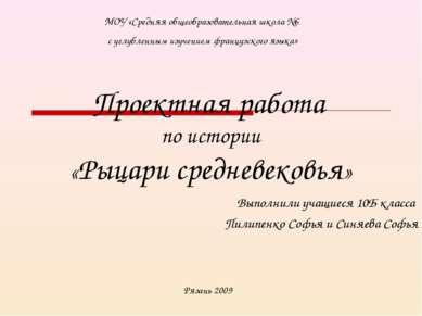 Проектная работа по истории «Рыцари средневековья» Выполнили учащиеся 10Б кла...