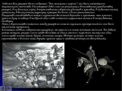 """Девизом всех рыцарей было следующее: """"Бог, женщина и король""""; они были настоя..."""