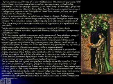 При упоминании слова «рыцарь», наше воображение автоматически рисует образ бл...